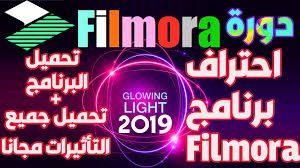 Wondershare Filmora 9.2.0 Crack With Product Key Free Download 2019
